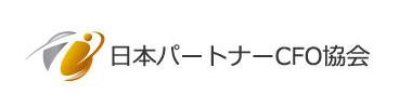 日本パートナーCFO協会へのリンク
