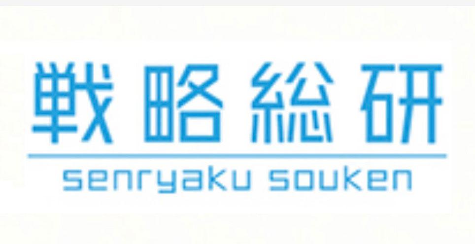 一般社団法人 日本事業戦略総合研究所(戦略総研)へのリンク